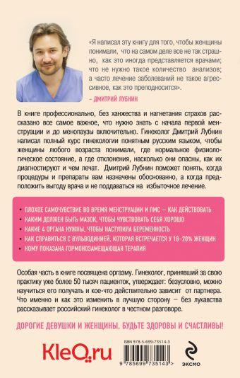Честный разговор с российским гинекологом. 28 секретных глав для женщин Дмитрий Лубнин