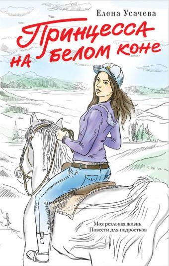 Принцесса на белом коне Усачева Е.А.
