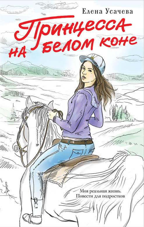 Усачева Е.А. - Принцесса на белом коне обложка книги