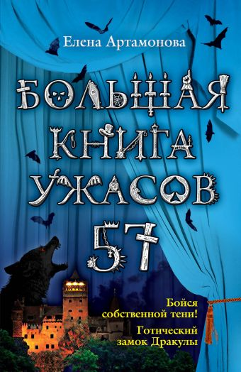 Большая книга ужасов. 57 Артамонова Е.В.