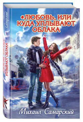 Михаил Самарский - #любовь, или Куда уплывают облака обложка книги