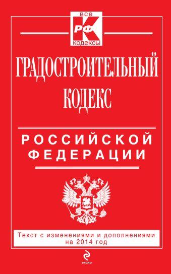 Градостроительный кодекс Российской Федерации : текст с изм. и доп. на 2014 г.