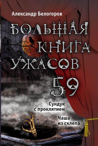 Белогоров А.И. - Большая книга ужасов. 59 обложка книги