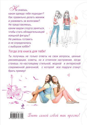 Будь самой собой! Настольная книга классных девчонок Беседина А.