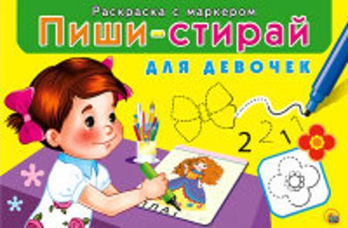 ПИШИ-СТИРАЙ. ДЛЯ ДЕВОЧЕК (Арт. РМ-1949)