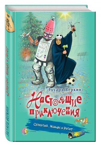 Эдуард Веркин - Супербой, Маньяк и Робот обложка книги