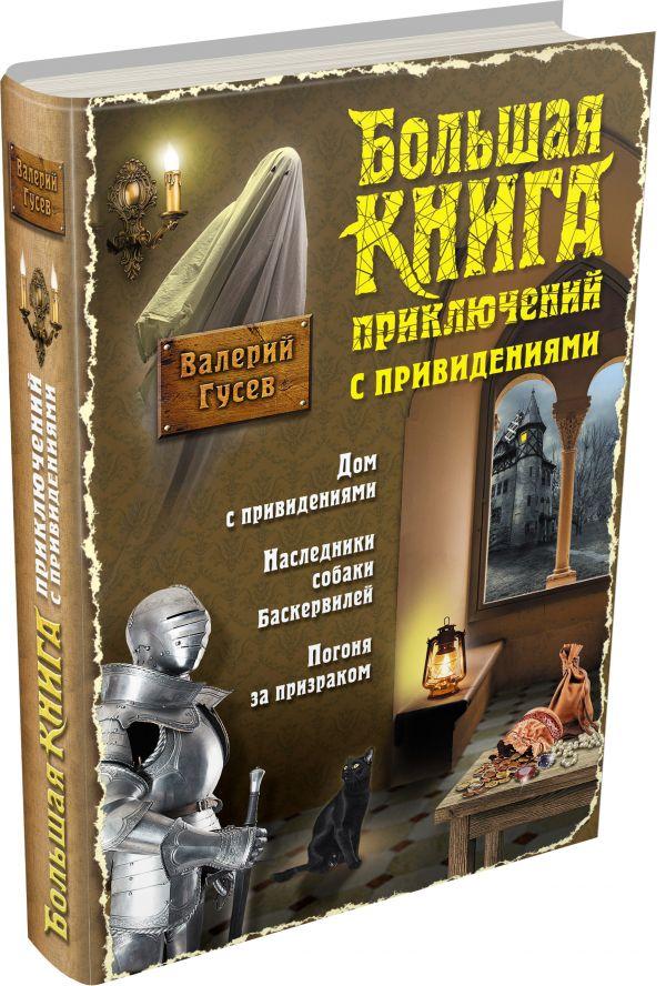 Большая книга приключений с привидениями Гусев В.Б.