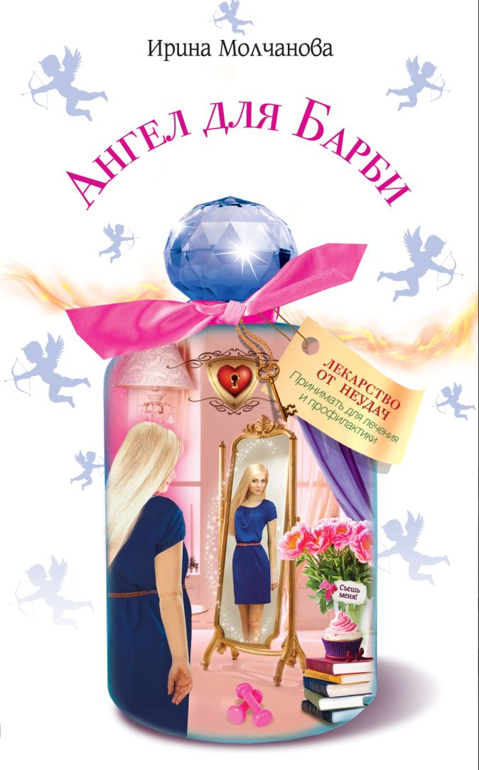 Ангел для Барби Молчанова И.