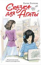 Елена Усачева - Сказка для Агаты' обложка книги
