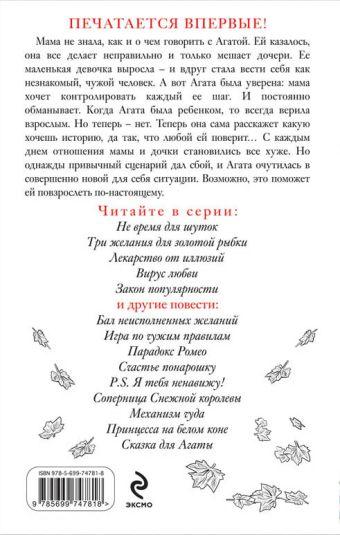 Сказка для Агаты Елена Усачева