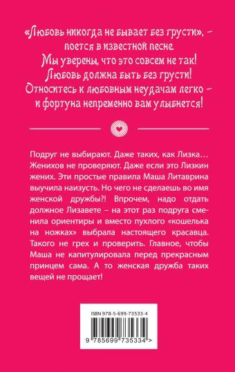 Пятизвёздочный жених Белкина М.Н.