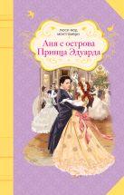 Монтгомери Л. - Аня с острова Принца Эдуарда' обложка книги