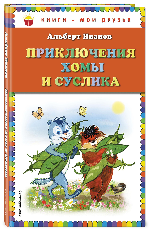 Альберт Иванов Приключения Хомы и Суслика (ил. Г. Золотовской) иванов а солнечный зайчик хомы и суслика