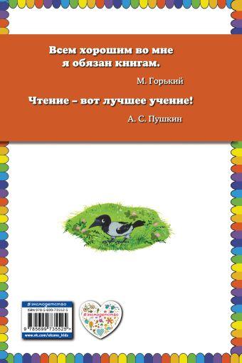 Приключения Хомы и Суслика (ил. Г. Золотовской) Альберт Иванов