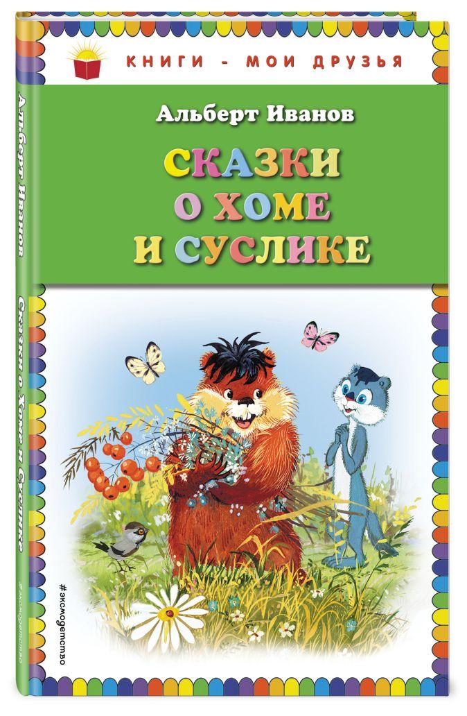 Альберт Иванов - Сказки о Хоме и Суслике (ил. Г. Золотовской) обложка книги