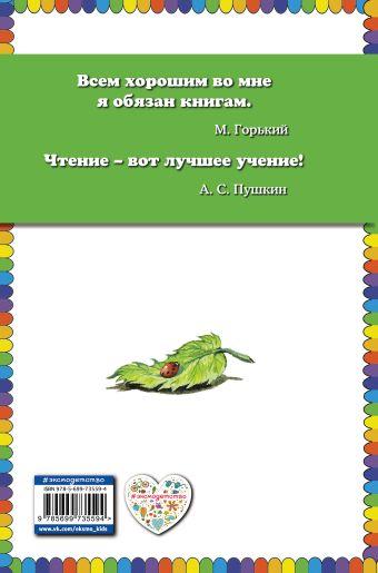 Сказки о Хоме и Суслике (ил. Г. Золотовской) Альберт Иванов