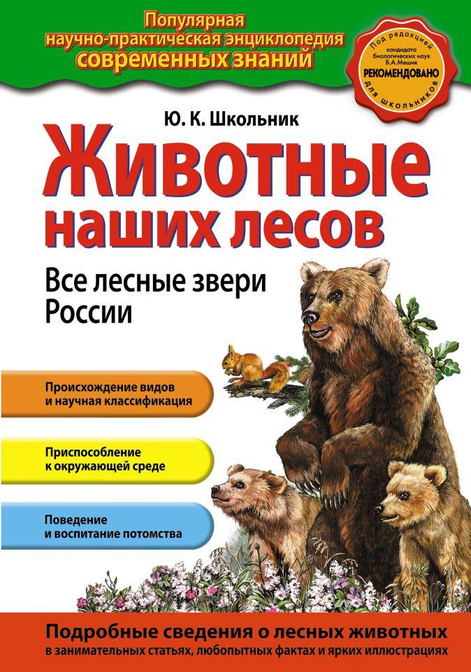 Животные наших лесов. Все лесные звери России Ю.К. Школьник