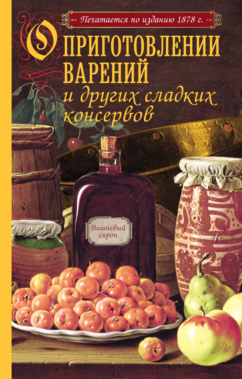 О приготовлении варений и других сладких консервов (с рисунком) о приготовлении варений и других сладких консервов лиловая