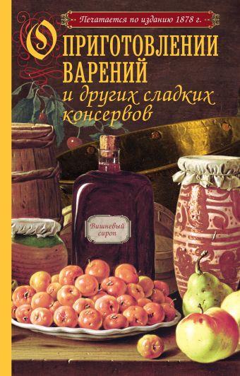 О приготовлении варений и других сладких консервов (с рисунком)
