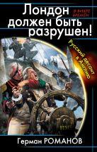 Романов Г.И. - Лондон должен быть разрушен! Русский десант в Англию' обложка книги