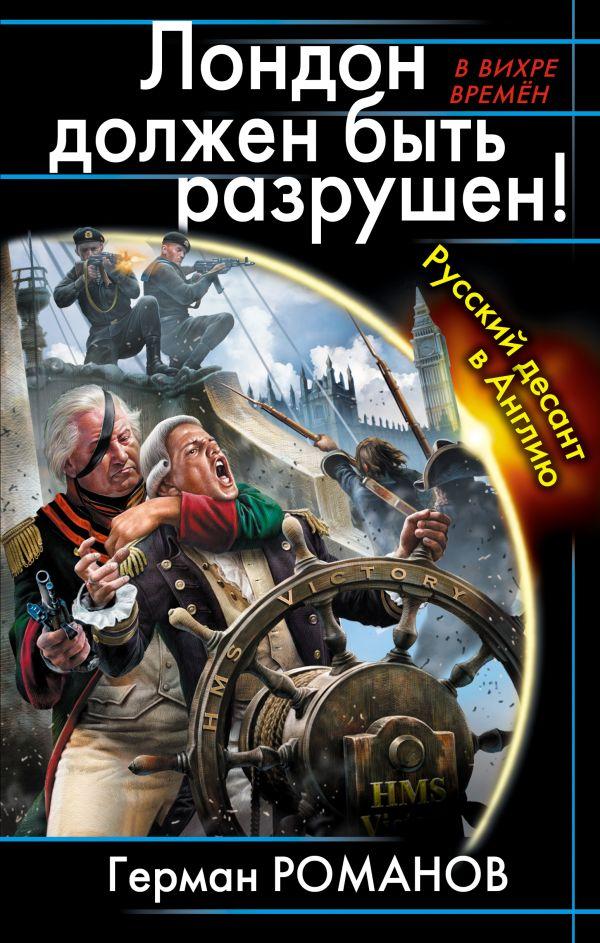 Лондон должен быть разрушен! Русский десант в Англию Романов Г.И.