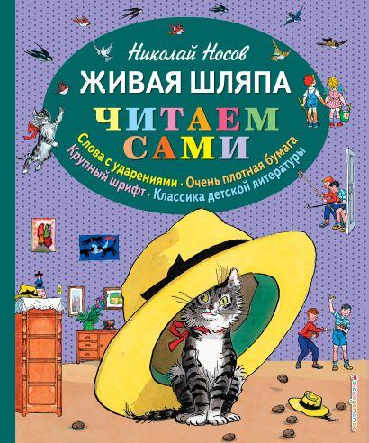 Живая шляпа (ил. И. Семёнова) - фото 1