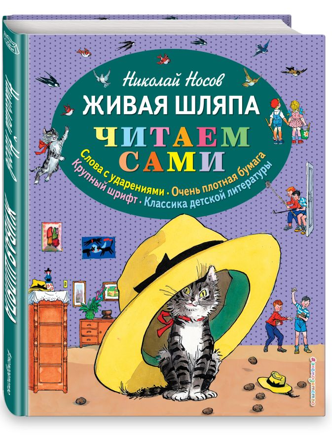 Николай Носов - Живая шляпа (ил. И. Семёнова) обложка книги