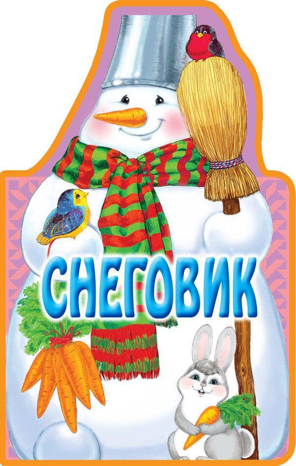 Книжки на брюшке. Снеговик Усачев А., Скороденко Н., Бокова Т.В.