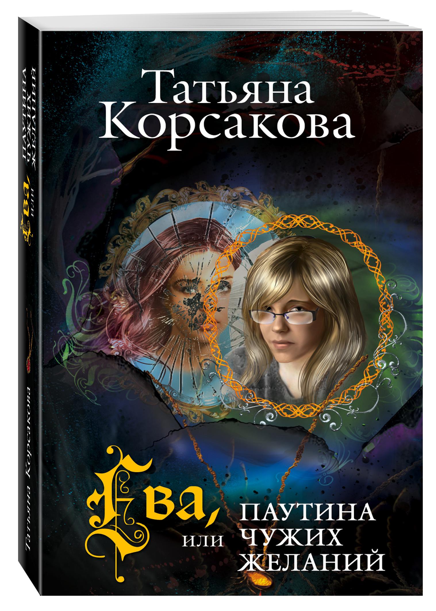 Корсакова Т. Ева, или Паутина чужих желаний корсакова т вечность или пепел феникса
