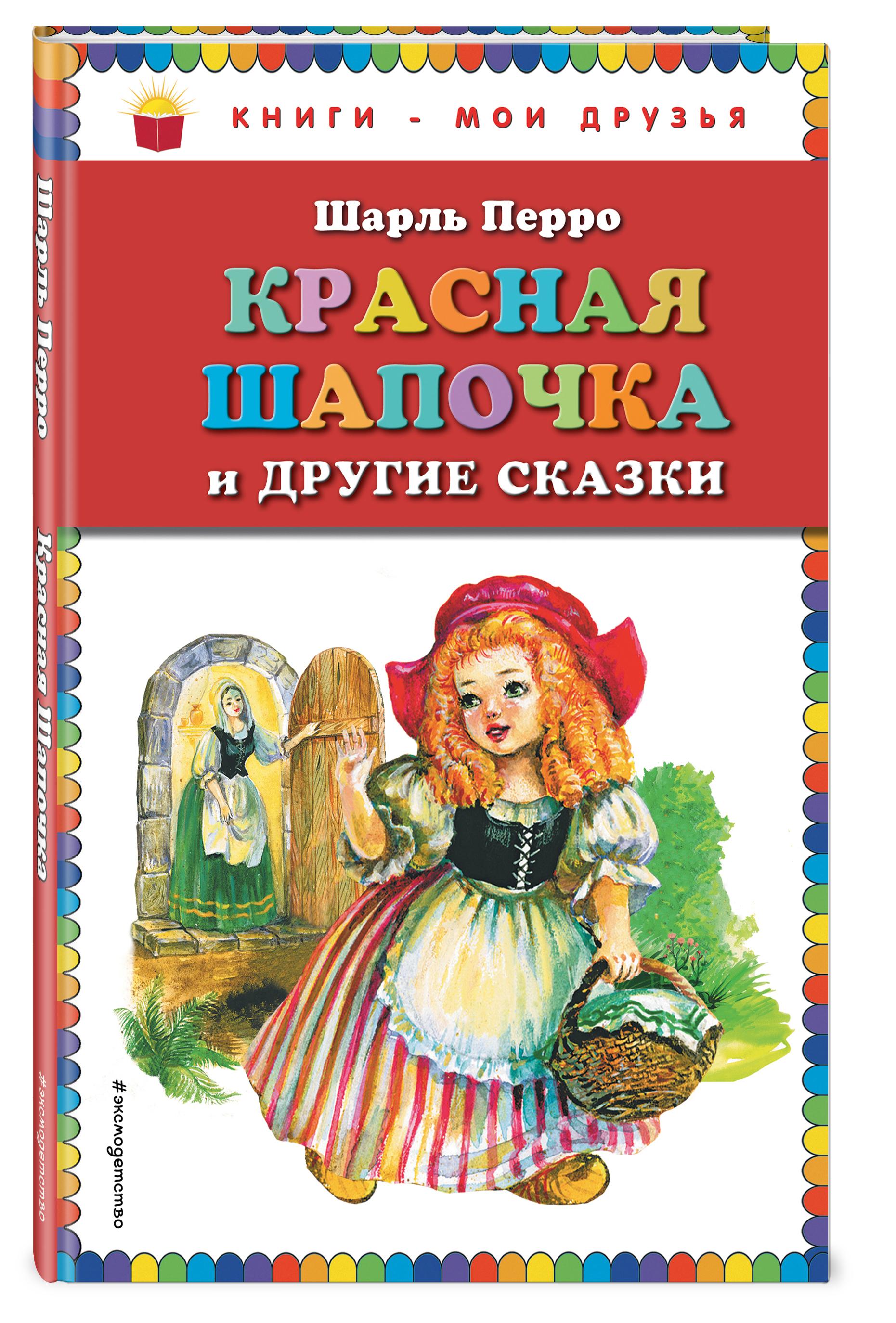 Шарль Перро Красная Шапочка и другие сказки (ил. А. Власовой)