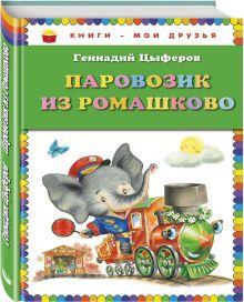 Паровозик из Ромашково (ил. И. Панкова)