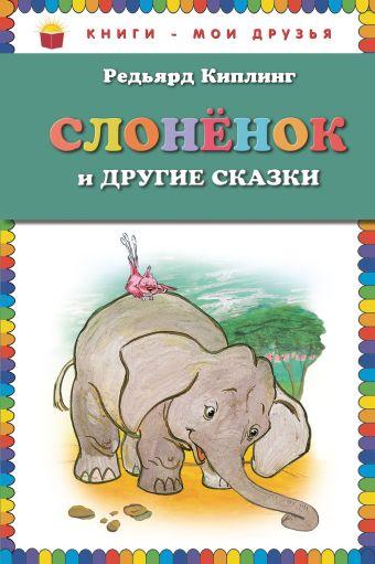 Слоненок и другие сказки (ст. изд.) Киплинг Р.