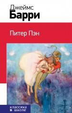 Питер Пэн Джеймс Барри