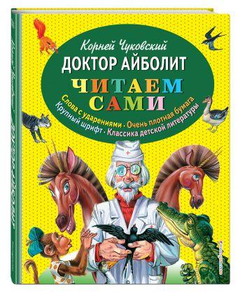 Доктор Айболит (ил. В. Канивца) Корней Чуковский