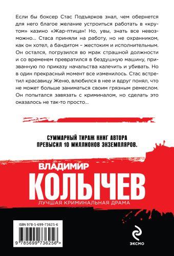 Никто не хотел убивать Колычев В.Г.
