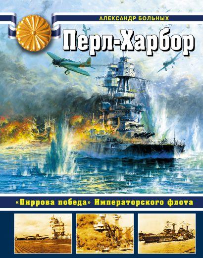 Перл-Харбор. «Пиррова победа» Императорского флота - фото 1