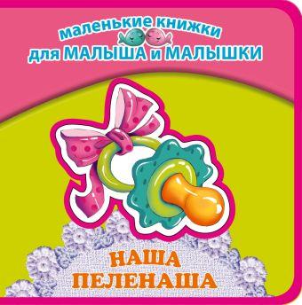 Погремушкина книжка Синявский П.