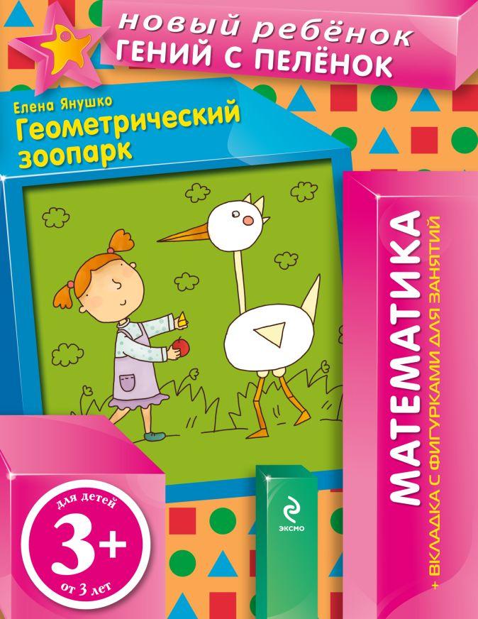 Янушко Е.А. - 3+ Геометрический зоопарк (+ вкладка-аппликация) обложка книги