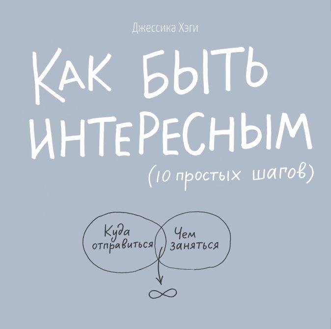 Хэги Д. - Как быть интересным обложка книги