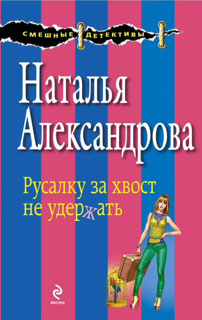Русалку за хвост не удержать Александрова Н.Н.