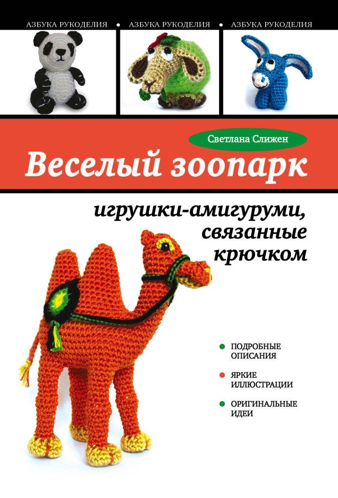 Слижен С.Г. - Веселый зоопарк: игрушки-амигуруми, связанные крючком обложка книги