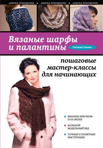 Светлана Слижен - Вязаные шарфы и палантины: пошаговые мастер-классы для начинающих обложка книги