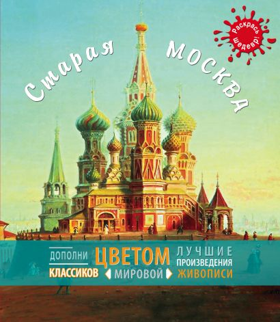 Старая Москва. Раскрась шедевр - фото 1