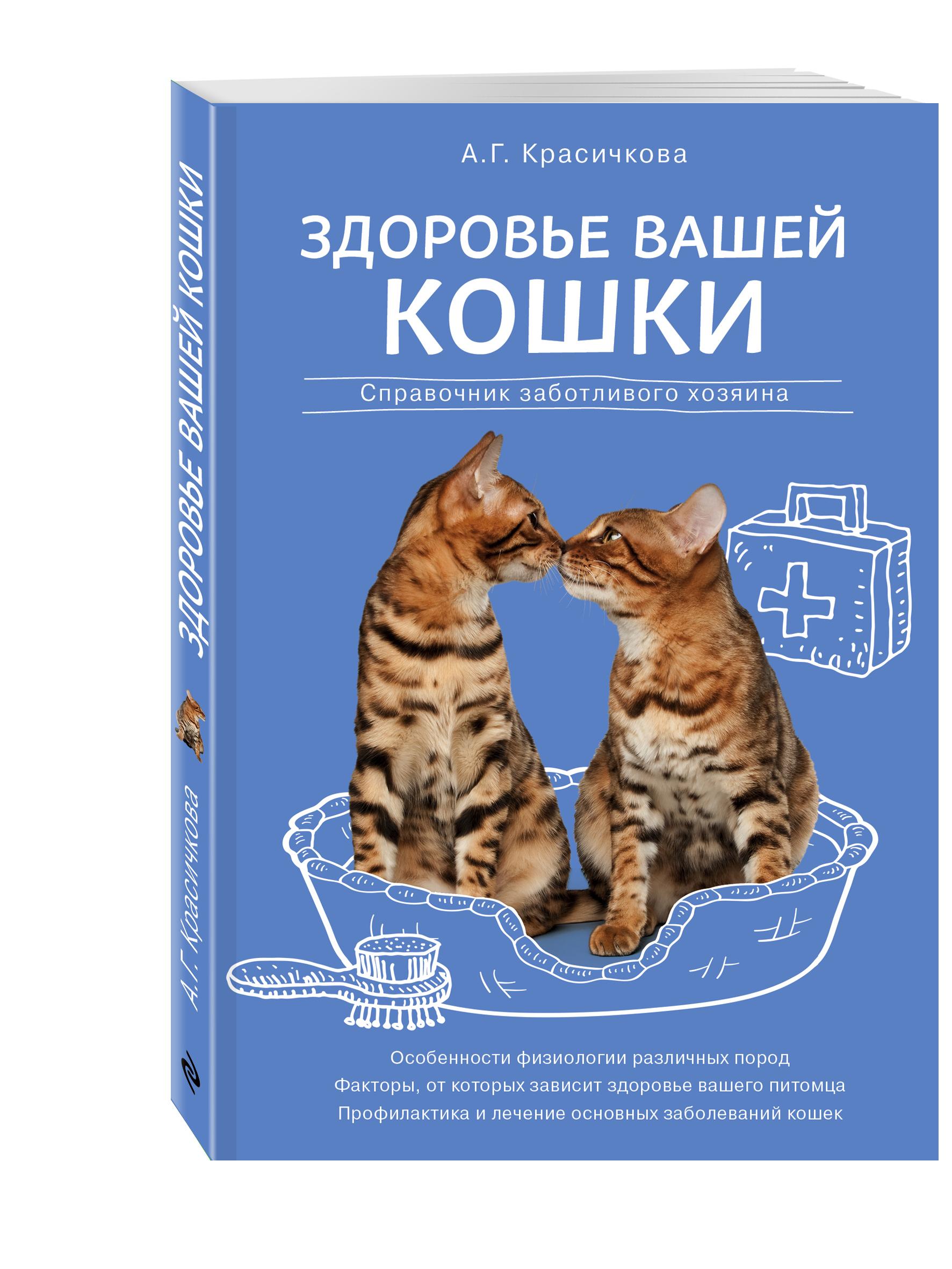 Красичкова А.Г. Здоровье вашей кошки ISBN: 978-5-699-73659-1