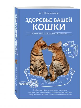 Здоровье вашей кошки Анастасия Красичкова