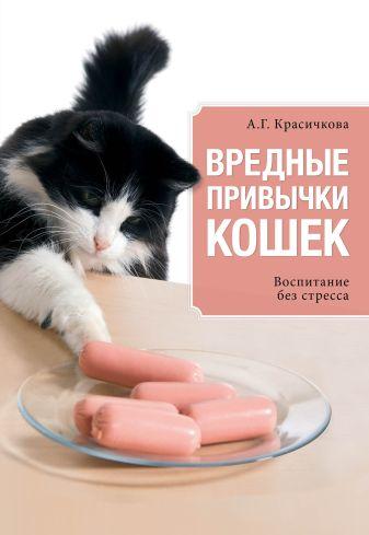 Красичкова А.Г. - Вредные привычки кошек. Воспитание без стресса обложка книги