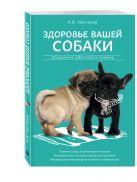Нестеров А.В. - Здоровье вашей собаки' обложка книги