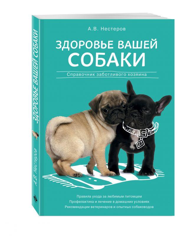 Здоровье вашей собаки Нестеров А.В.