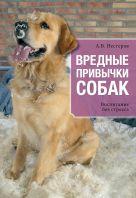 Нестеров А.В. - Вредные привычки собак. Воспитание без стресса' обложка книги