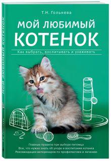 Все о домашних питомцах (обложка)